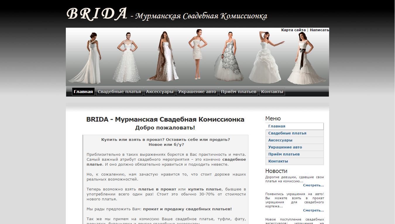 BRIDA — Мурманская Свадебная Комиссионка