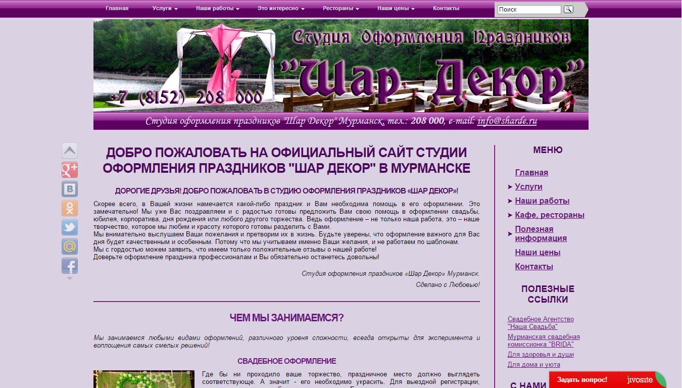 Студия оформления праздников «Шар Декор», Мурманск