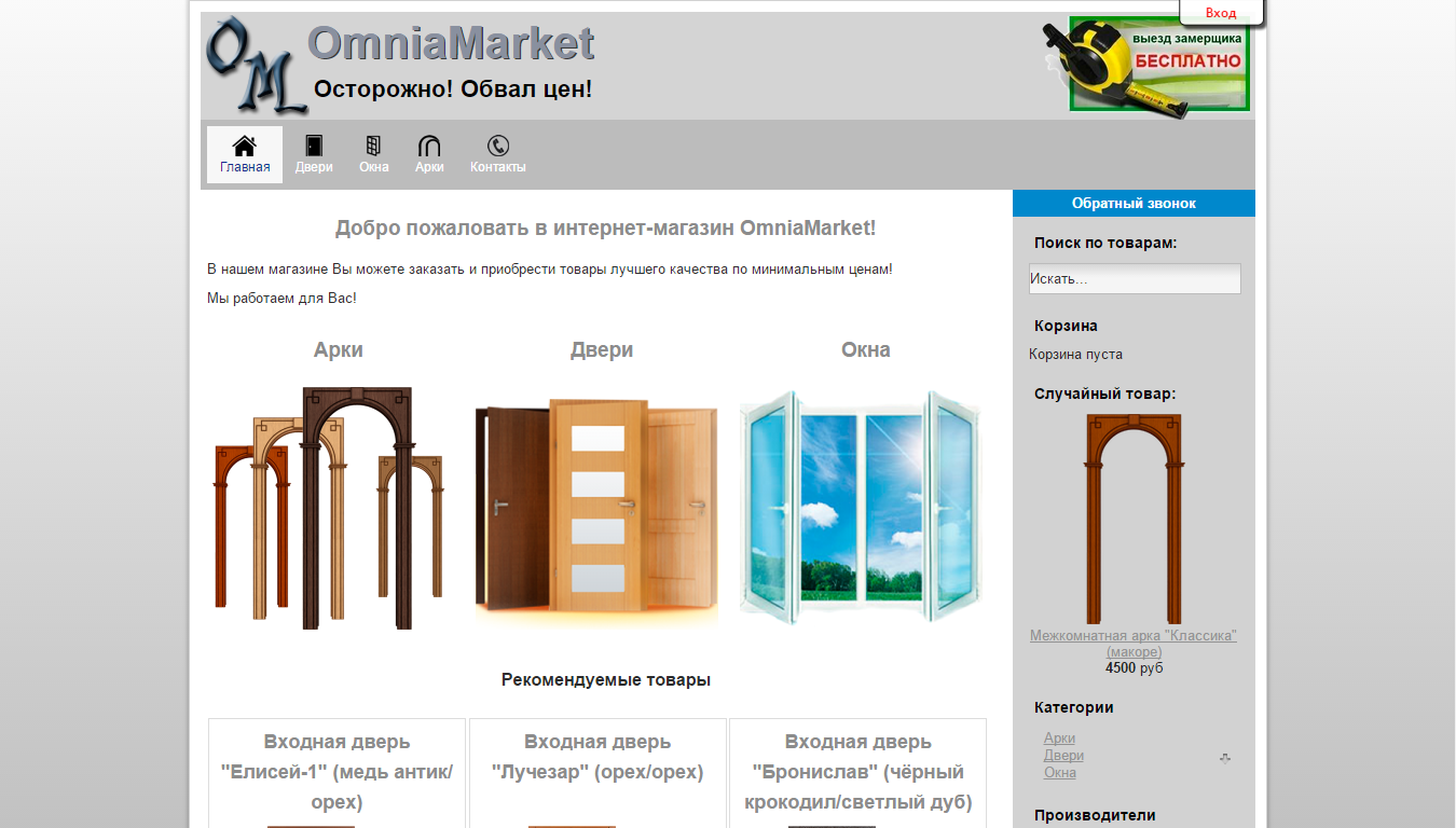 omniamarket.ru