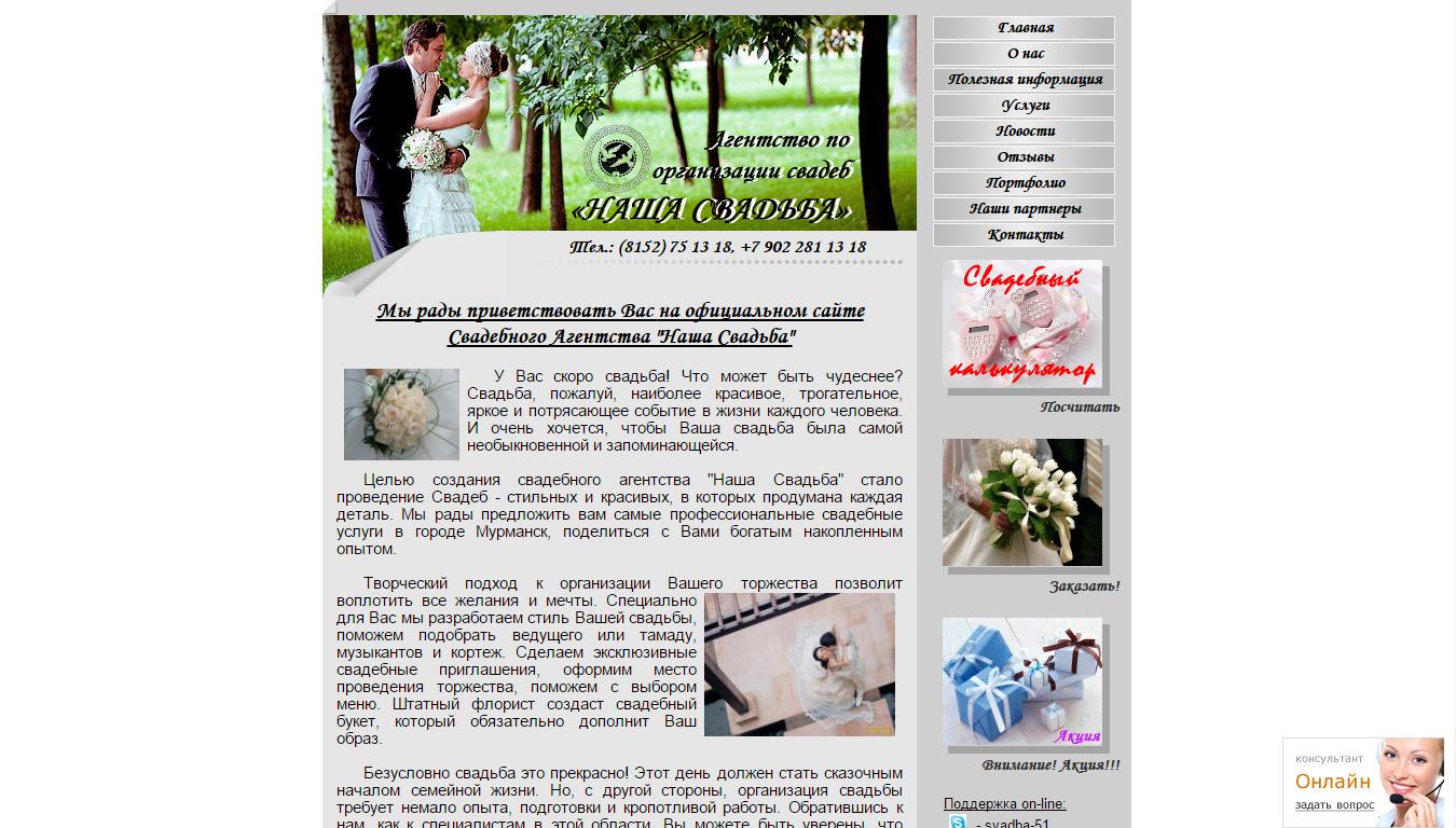 Свадебное Агентство «Наша Свадьба» Мурманск