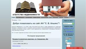 """Агентство Недвижимости """"С.В.Альянс"""""""