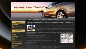 Автомагазин, автосервис «Ралли», Мурманск